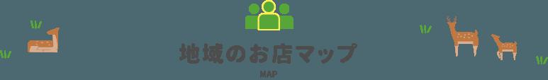 地域お店マップ MAP