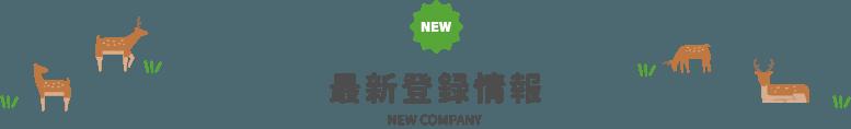 最新登録情報 NEW COMPANY