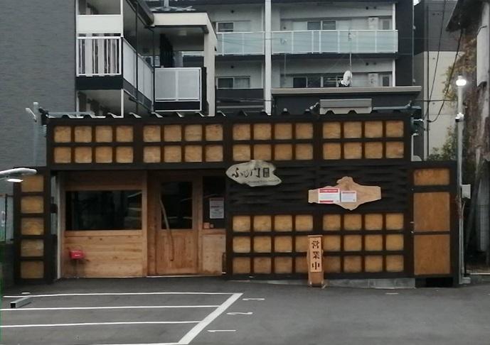 ふじ門製麺