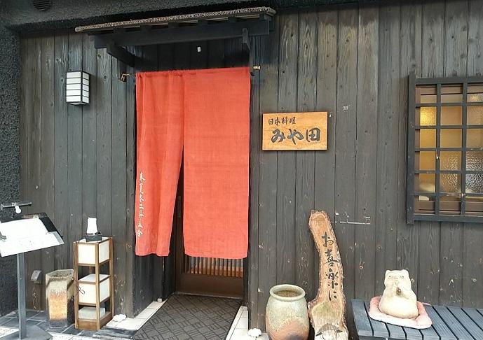 日本料理みや田