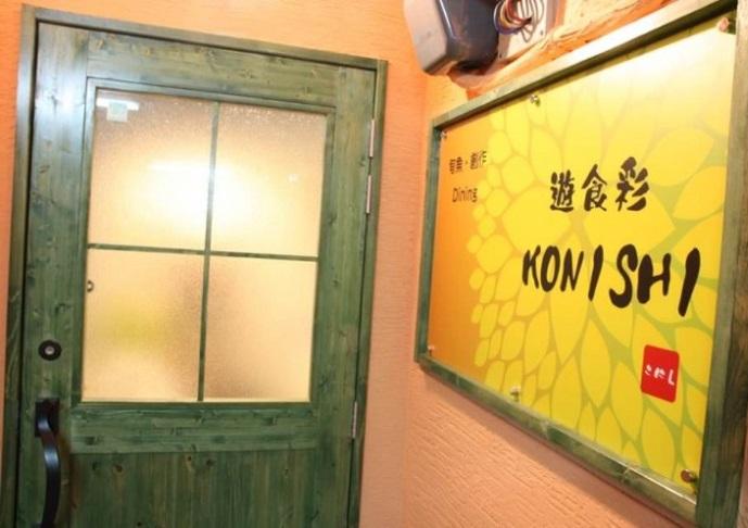 遊食彩KONISHI