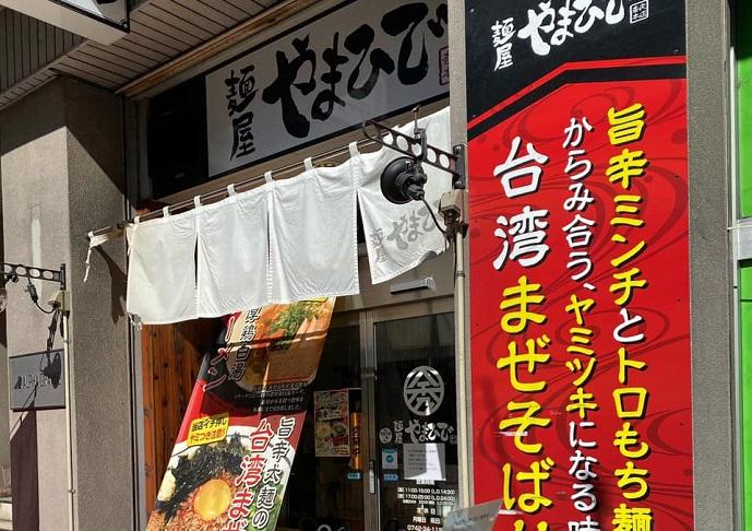 麺屋やまひで奈良本店