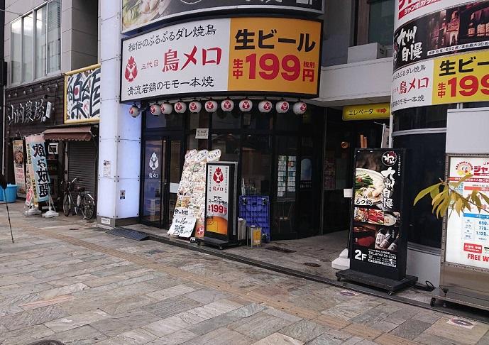 三代目鳥メロ奈良三条通り店