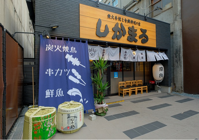 炭火串焼と旬鮮料理の店しかまる