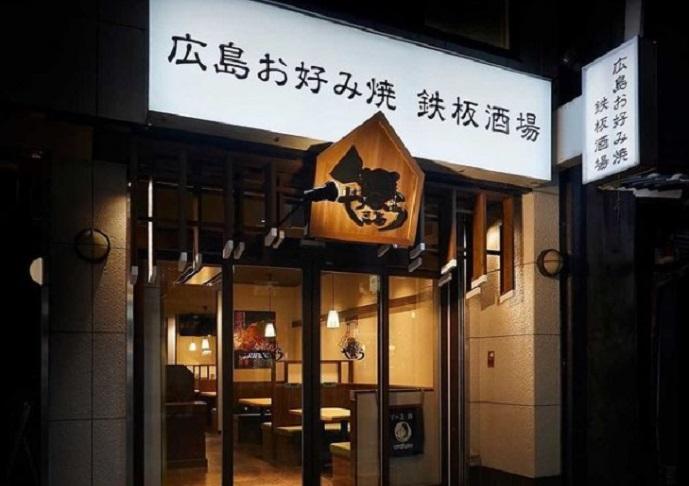 広島お好み焼き鉄板酒場やきとら