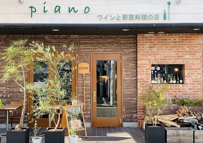 ピアノワインと薪窯料理の店