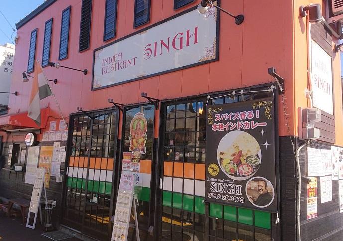インド料理SINGH