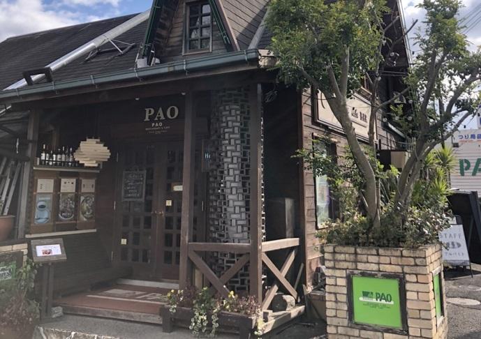 レストラン&カフェPAO押熊本店