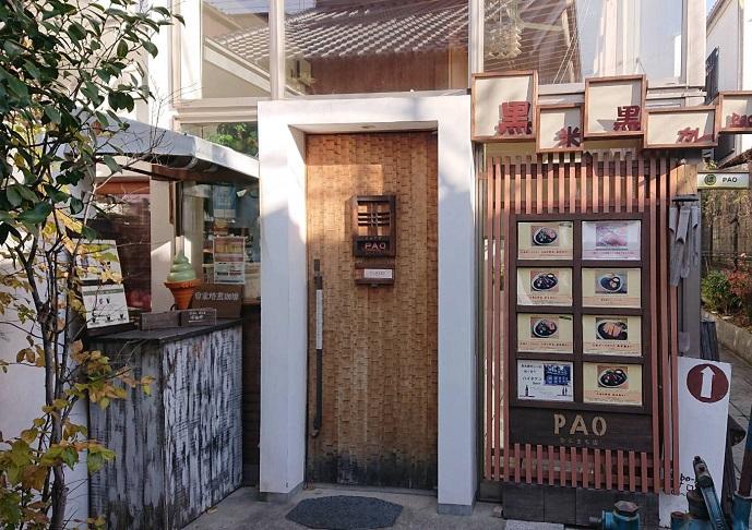 レストラン&カフェPAOならまち店