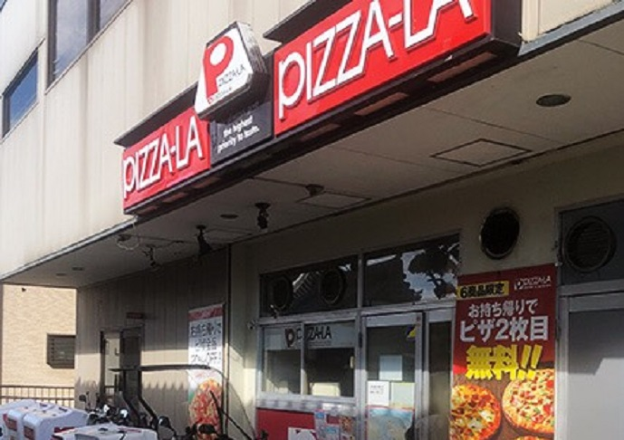 ピザーラ奈良店