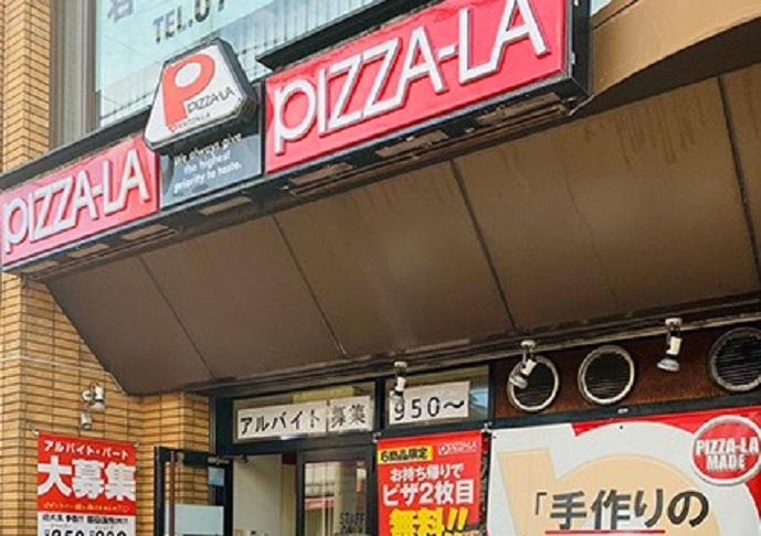 ピザーラ富雄店