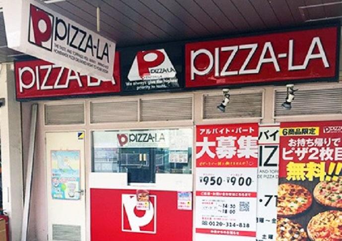 ピザーラ高の原店