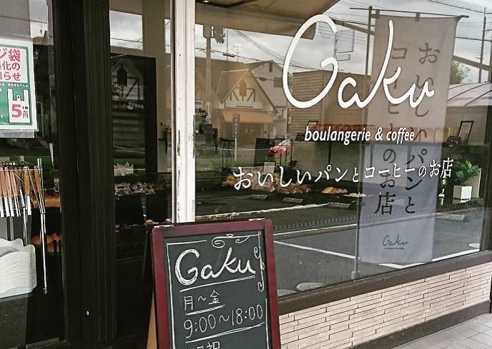 Gakuおいしいパンとコーヒーのお店