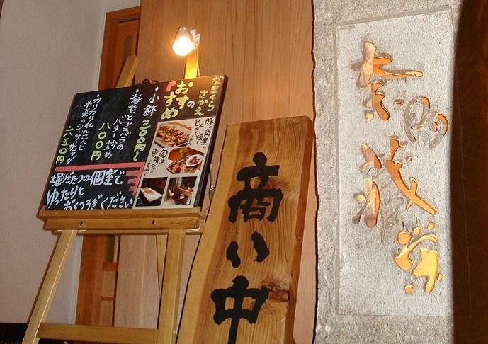 奈間蔵栄郡山店