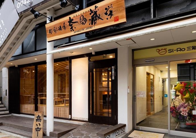 奈間蔵栄三条店