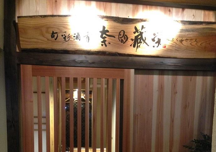 奈間蔵栄大宮店