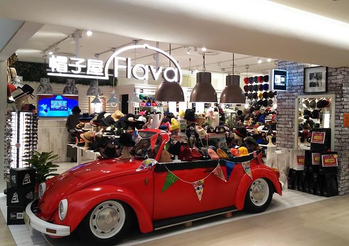 帽子屋Flavaならファミリー店