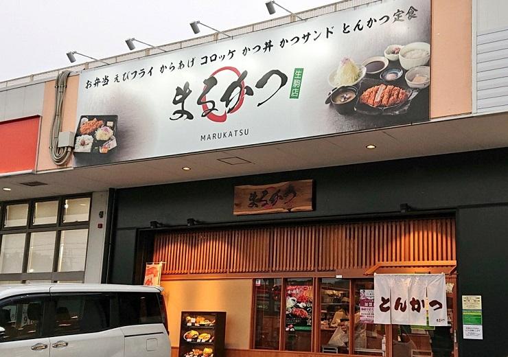 まるかつ生駒店