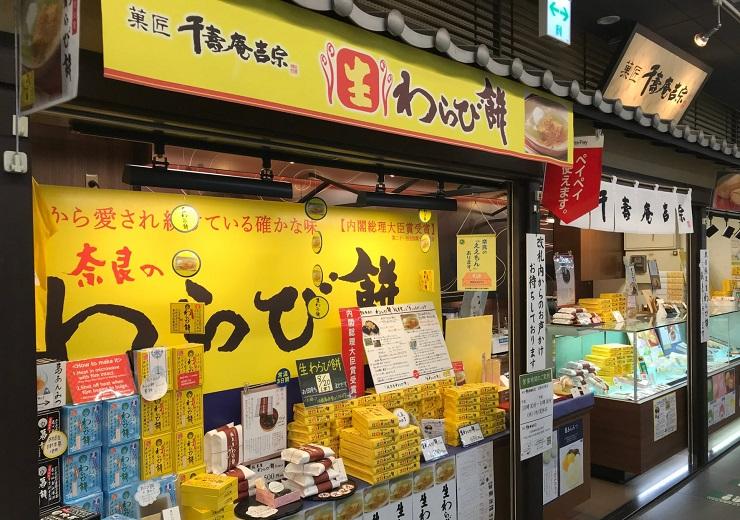 千壽庵吉宗近鉄奈良駅店