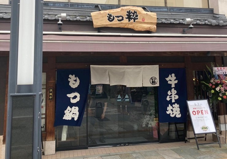 もつ粋奈良三条店